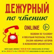 Дежурный по чтению Онлайн постер плакат