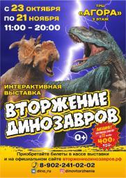 """ИНТЕРАКТИВНАЯ ВЫСТАВКА """"ВТОРЖЕНИЕ ДИНОЗАВРОВ"""" постер плакат"""