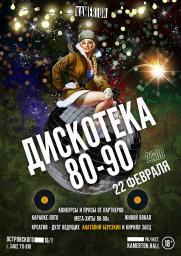 «Disco80-90х» постер плакат