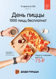 День Пиццы постер плакат