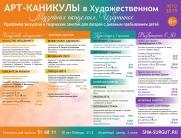 Занятия и выставки для школьных лагерей постер плакат