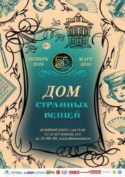 """Выставка """"Дом странных вещей"""" 0+ постер плакат"""