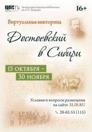Викторина «Достоевский в Сибири» постер плакат