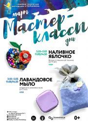 """Мастер-классы по ДПИ семейной творческой мастерской """"Стершонок"""" постер плакат"""