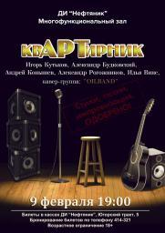 """""""КвАРТирник"""" постер плакат"""
