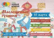 Масленица  постер плакат
