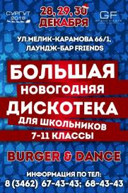 Большая новогодняя дискотека для школьников  постер плакат