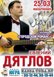 """ЕВГЕНИЙ ДЯТЛОВ С ПРОГРАММОЙ """"ГОРОДСКОЙ РОМАНС"""" постер плакат"""