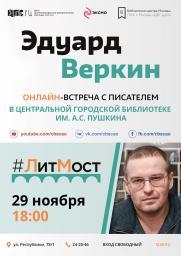 #ЛитМост: встреча с писателем Эдуардом Веркиным постер плакат