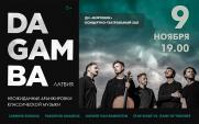 Концерт группы DAGAMBA   постер плакат
