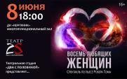 Спектакль «Восемь любящих женщин»   постер плакат