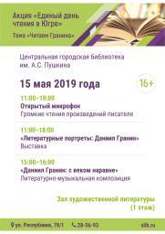 Акция «Читаем Гранина» постер плакат