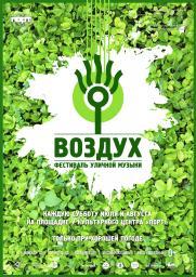 Фестиваль уличной музыки «Воздух» постер плакат