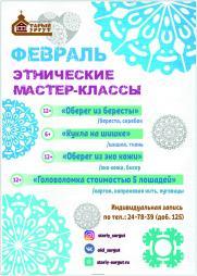 Афиша этнических мастер-классов  постер плакат