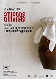 «ЭтноКласс» - лекция Кристины Руденченко «Беседы об этнических традициях» постер плакат