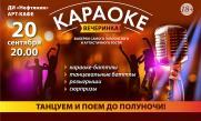 Вечеринка DANCE KARAOKE постер плакат