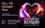 Спектакль Спектакль «Восемь любящих женщин» постер плакат