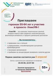 В городских библиотеках запускают проект «УникУМ» постер плакат