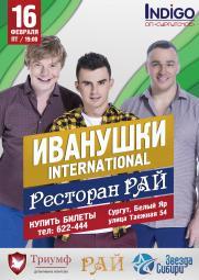 ИВАНУШКИ International постер плакат