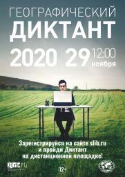 Географический диктант в Сургуте напишут дистанционно постер плакат