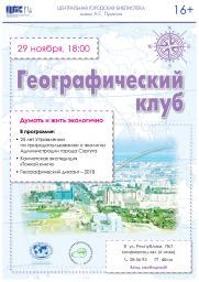 Географический клуб в ноябре постер плакат