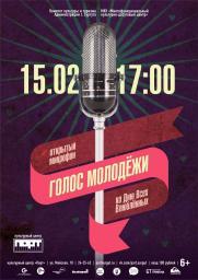 Открытый микрофон «Голос молодежи» постер плакат