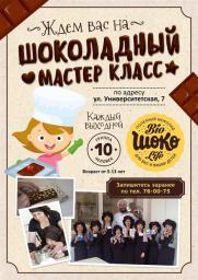 Детский шоколадный мастер класс постер плакат