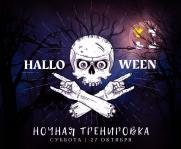 Ночная тренировка в стиле HALLOWEEN постер плакат