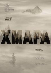 Фотовыставка «Хмара» в Сургутском краеведческом музее постер плакат