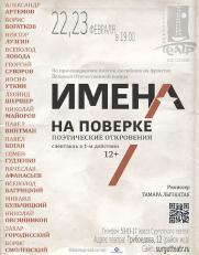 "Спектакль ""Имена на поверке""  постер плакат"