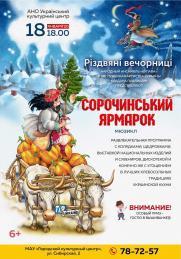 Рождественские вечорницы-2020 постер плакат