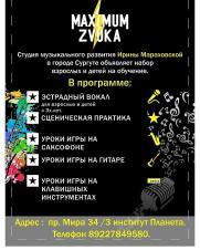 """""""Maximum zvuka"""" - обучение вокальному мастерству Взрослых и детей, обучение игры на саксофоне, гитаре и клавишных  постер плакат"""