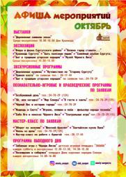 Афиша мероприятий на октябрь постер плакат