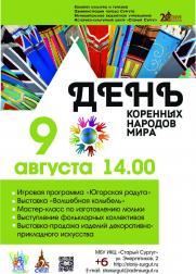 Международный день коренных народов мира постер плакат