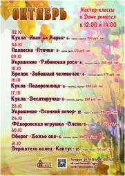 Афиша  мастер-классов в Доме ремесел на октябрь постер плакат
