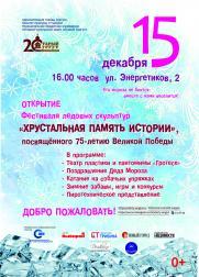 Торжественное открытие фестиваля ледовых скульптур «Хрустальная память истории» постер плакат