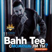 Концерт Bahh Tee постер плакат