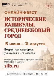 Онлайн-квест «Исторические каникулы. Средневековый город» постер плакат