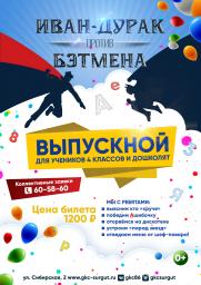 Выпускной для школьников «ИВАН-ДУРАК против БЭТМЕНА» постер плакат