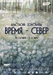 Выставка «Время – Север» постер плакат