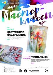 """Мастер-классы по ИЗО семейной творческой мастерской """"Стершонок"""" постер плакат"""