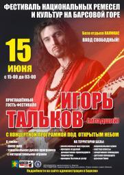 Приглашенный гость ИГОРЬ ТАЛЬКОВ (младший) постер плакат