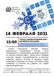Музейный праздник «Падал прошлогодний снег» постер плакат