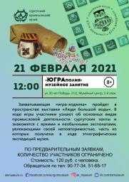 Проект «Семейный клуб «Музей и К°». Музейное занятие «ЮГРАполия»  постер плакат