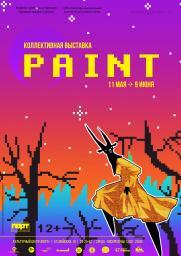 Выставка «Коллективизация #3: Paint» постер плакат