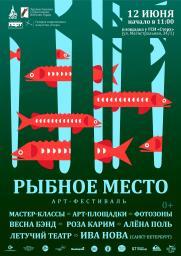 Арт-фестиваль «Рыбное место» постер плакат