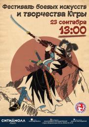 Фестиваль боевых искусств и творчества Югры постер плакат