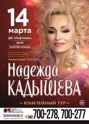 Надежда Кадышева. Юбилейный тур постер плакат