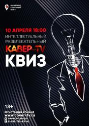 Развлекательный квиз Кавер-TV постер плакат