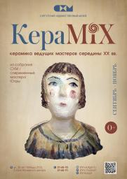 КераMIX советская и современная керамика 0+ постер плакат